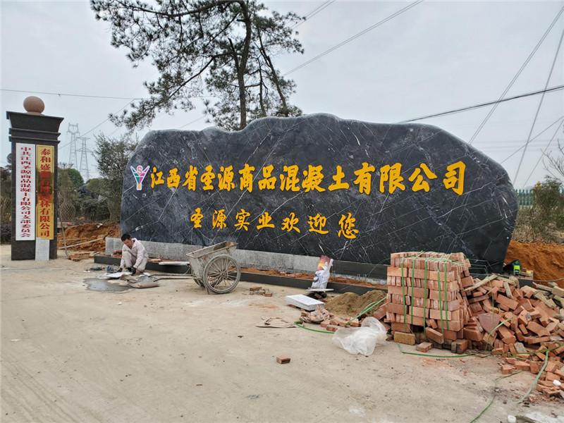 江西省圣源商品混凝土有限公司工程