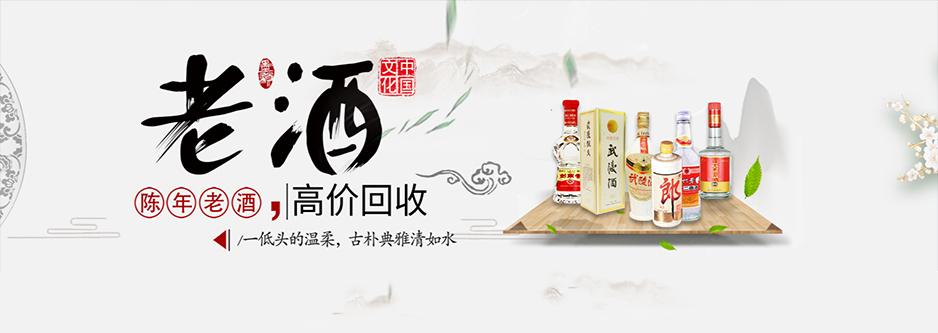 辽宁回收茅台酒公司