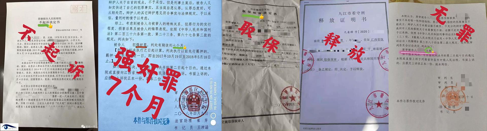 九江刑事辩护律师咨询