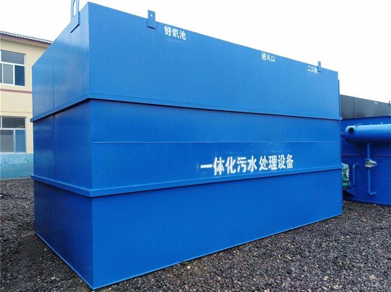 怎样正确操作使用一体化污水处理设备