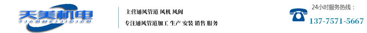 江苏天美机电贵州分公司