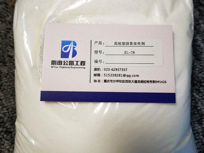 重庆沥青添加剂销售