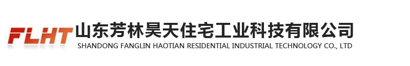 山东芳林昊天室第财产科技无限公司