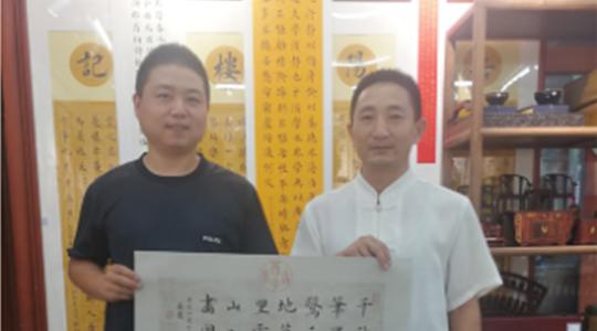 与中国榜书书法家协会·中书协会会员薛镛老师