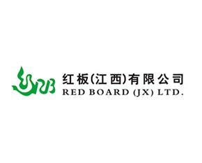 红板(江西)有限公司