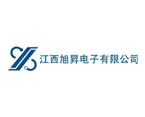 江西旭昇电子有限公司