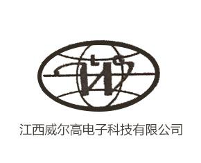 江西威尔高电子科技有限公司