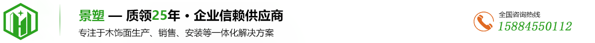 成都景塑木饰面厂家