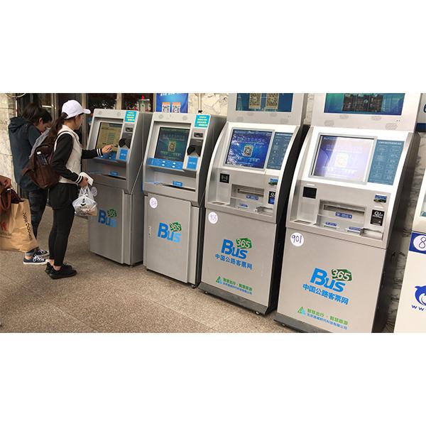 西安市汽车站自助售票机