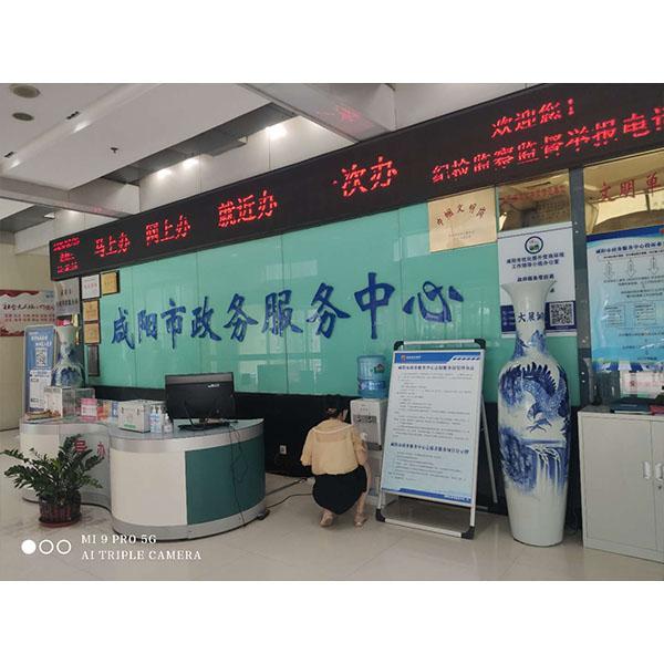 咸阳政务服务中心-智能排队叫号系统
