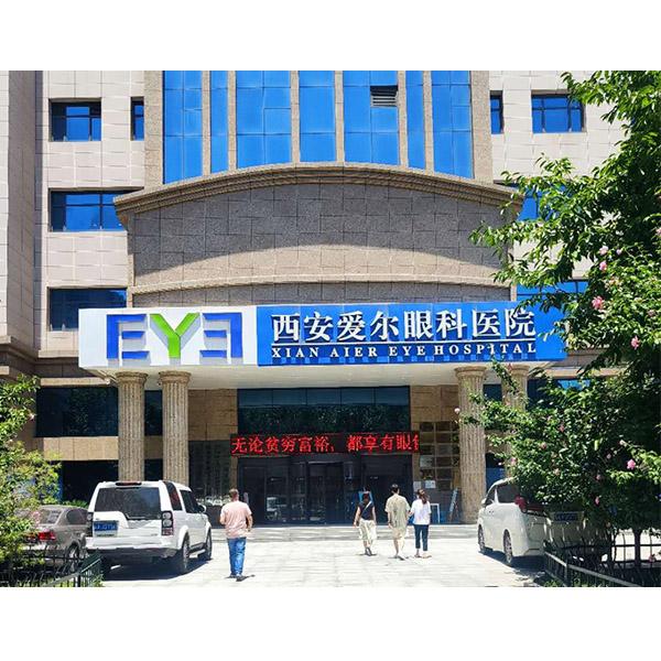 西安爱尔眼科病院-智能信息宣布体系