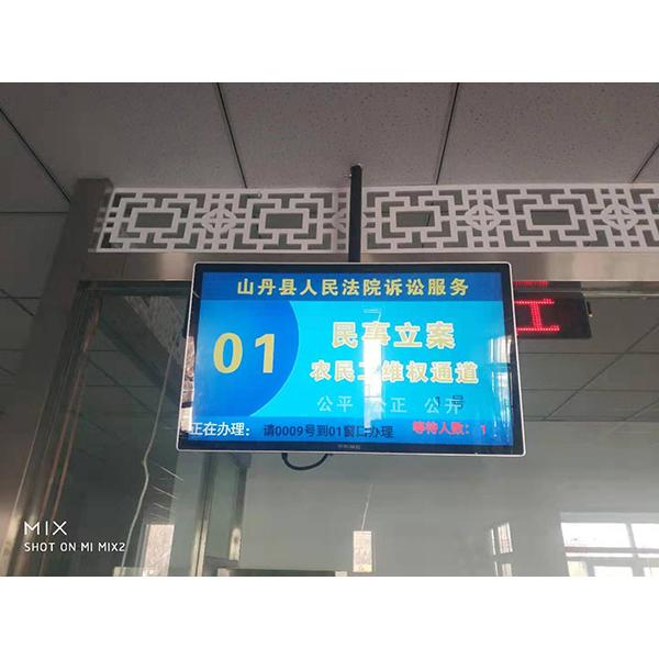 山丹县国民法院微信列队叫号