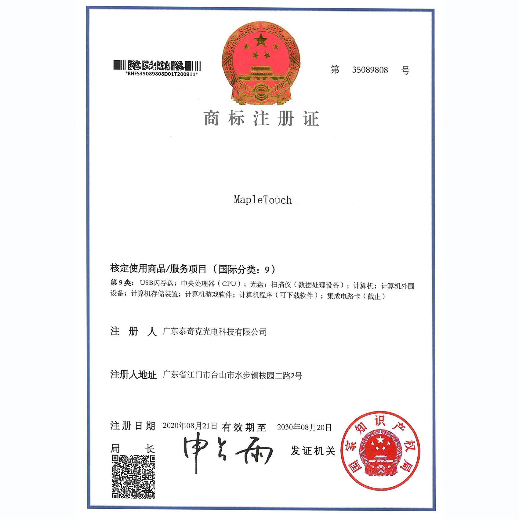 MapleTouch牌号注册
