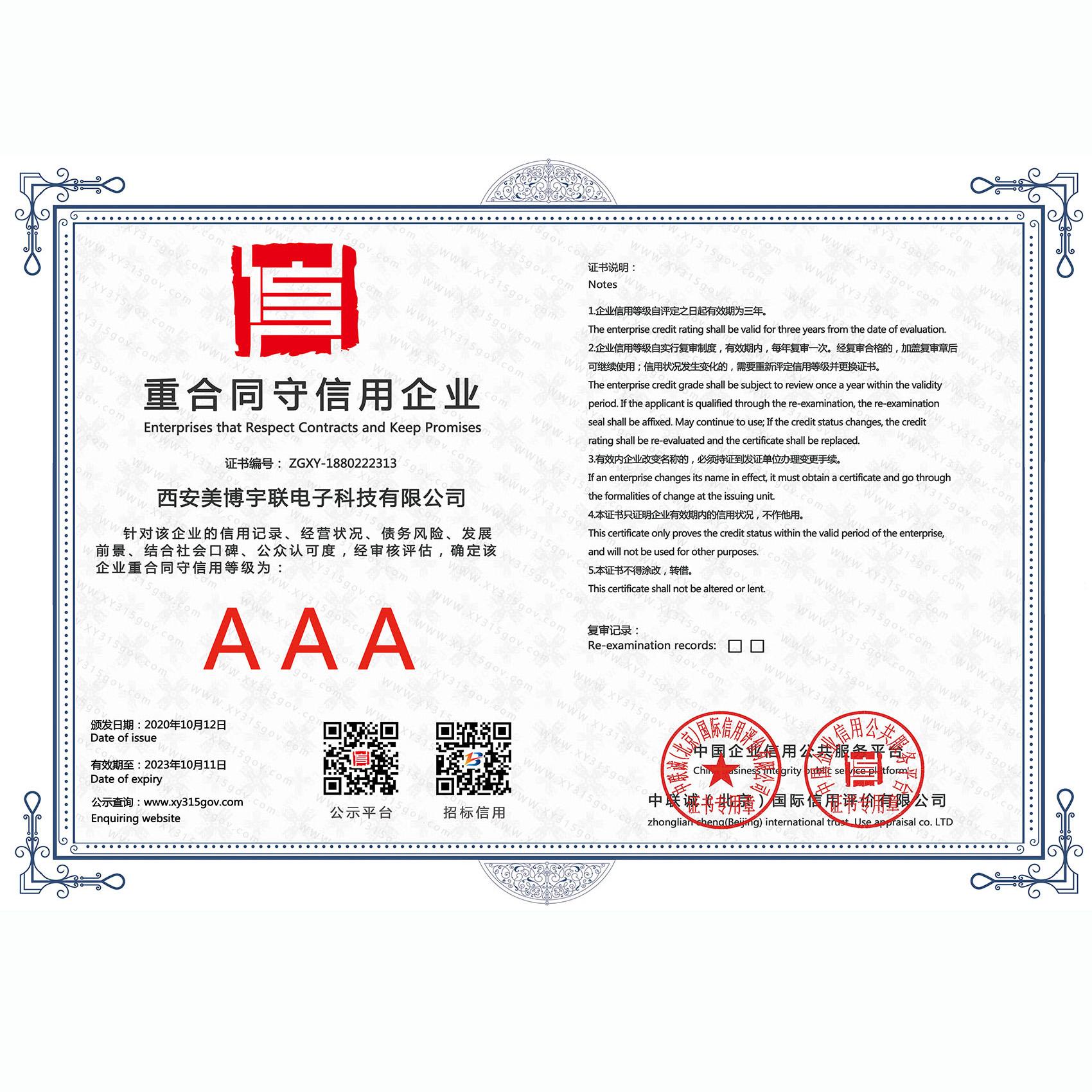 重条约取信誉品级证书