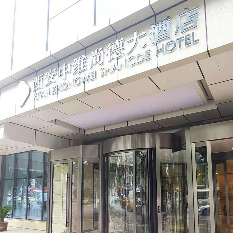 西安中维尚德旅店-信息宣布告白机|宇联触控