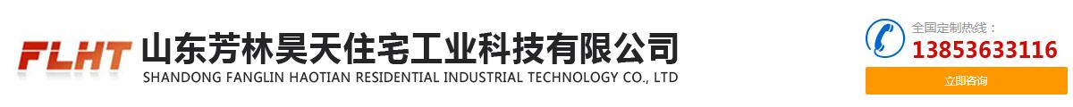 山东芳林昊天住宅工业科技有限公司