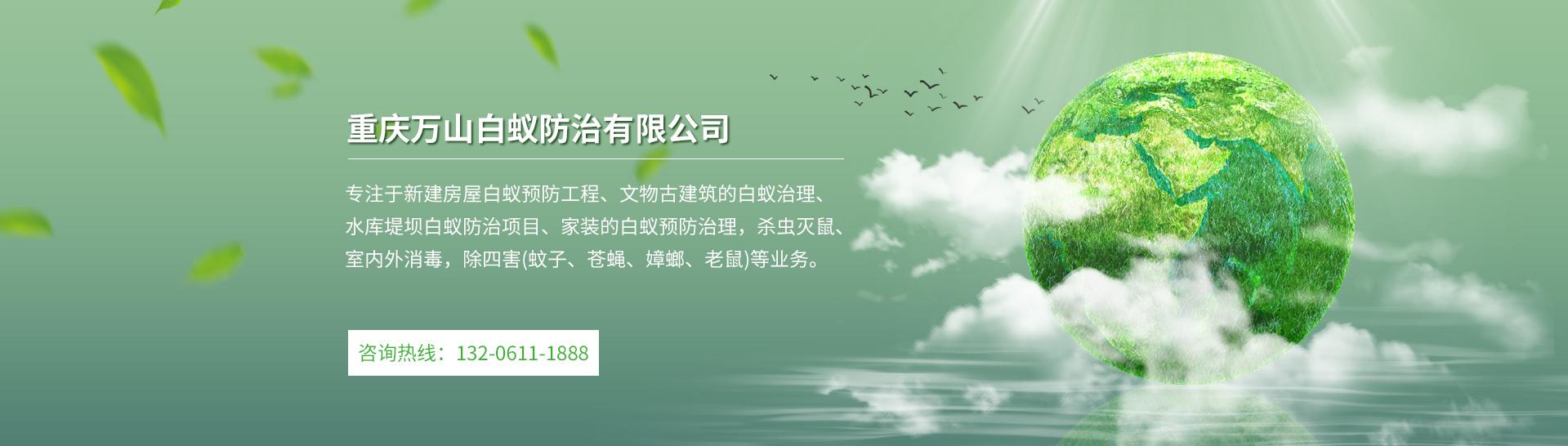 重庆城市有害生物防治