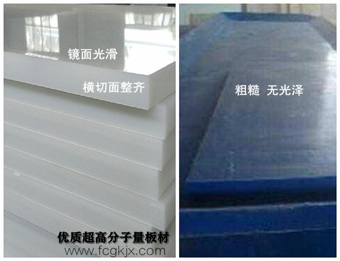 超高分子量聚乙烯板质量优劣如何区分