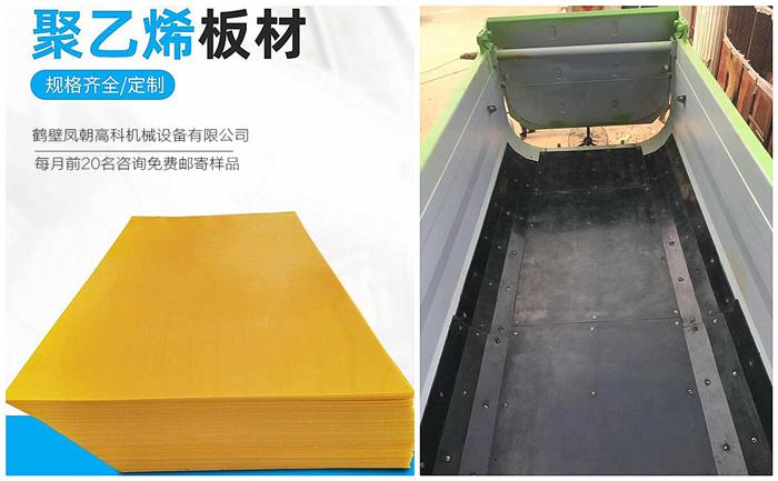 超高分子量渣土车滑板