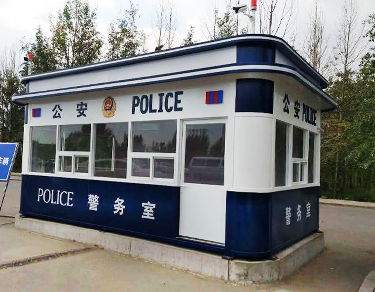 户外警务室