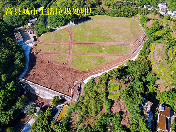 宜宾市高县垃圾填埋场应急整治工程