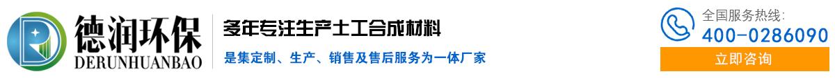 成都德润环保科技有限公司_Logo