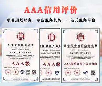 AAA信用评价