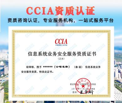 CCIA认证