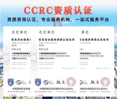 CCRC认证