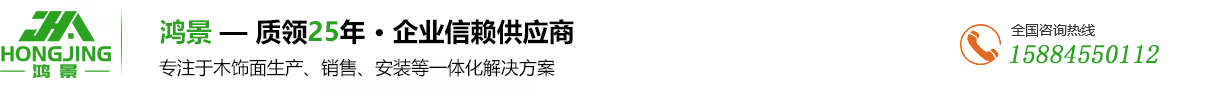成都鸿景木饰面生产厂家