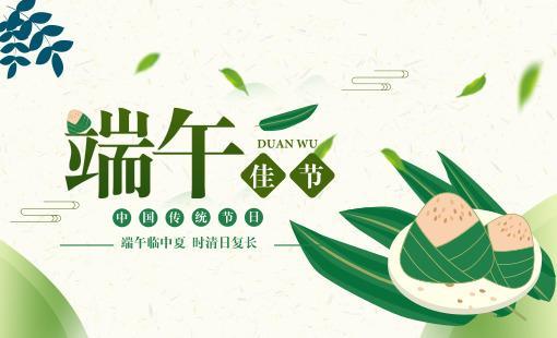 成都木饰面厂家2021年端午节放假通知