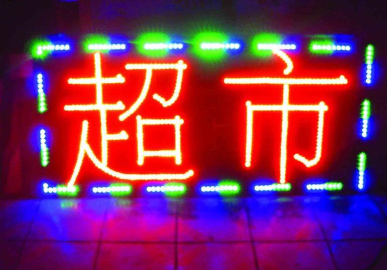 利用led点光源制作外露发光字招牌的好处