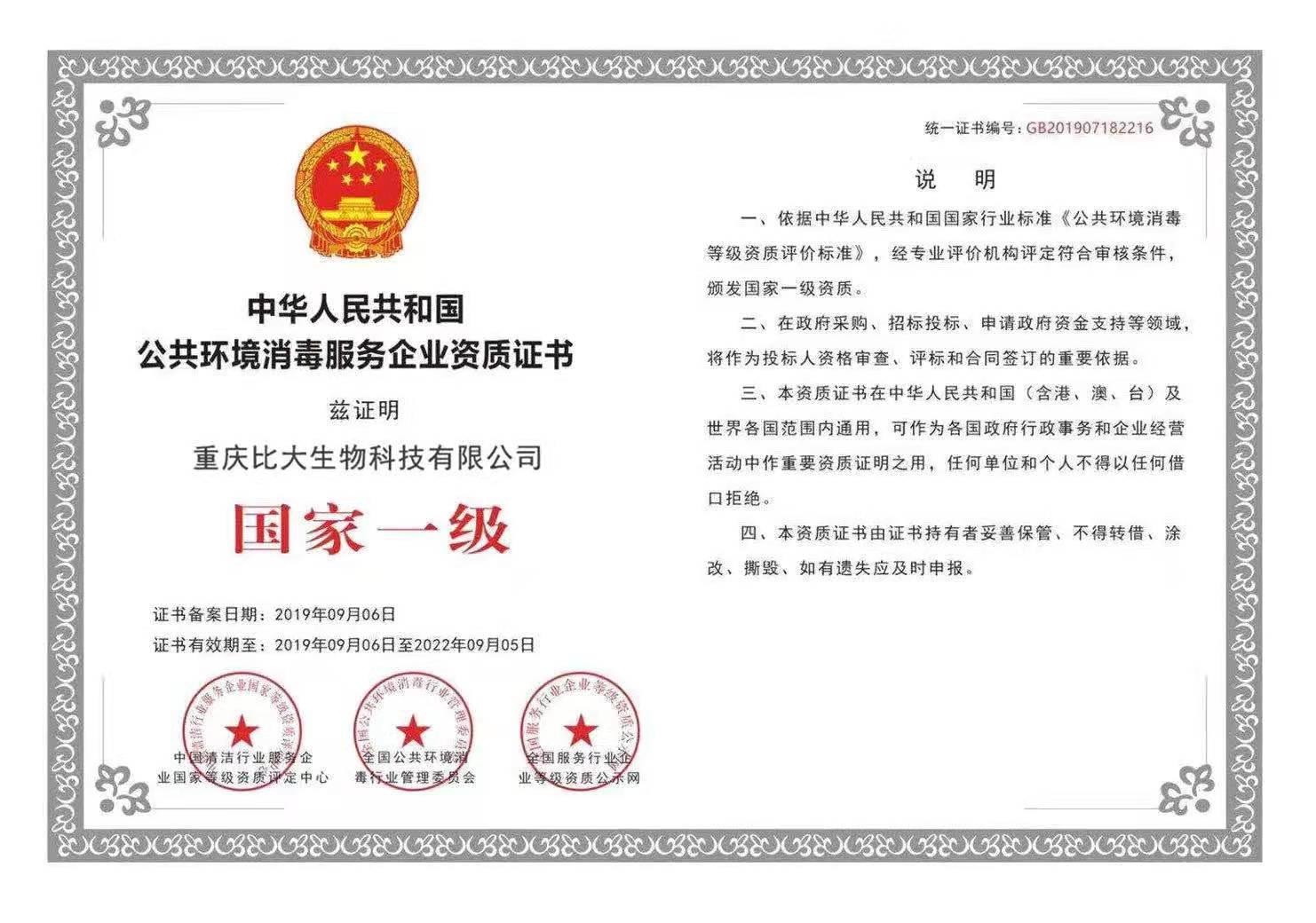 公共环境消毒服务企业资质证书