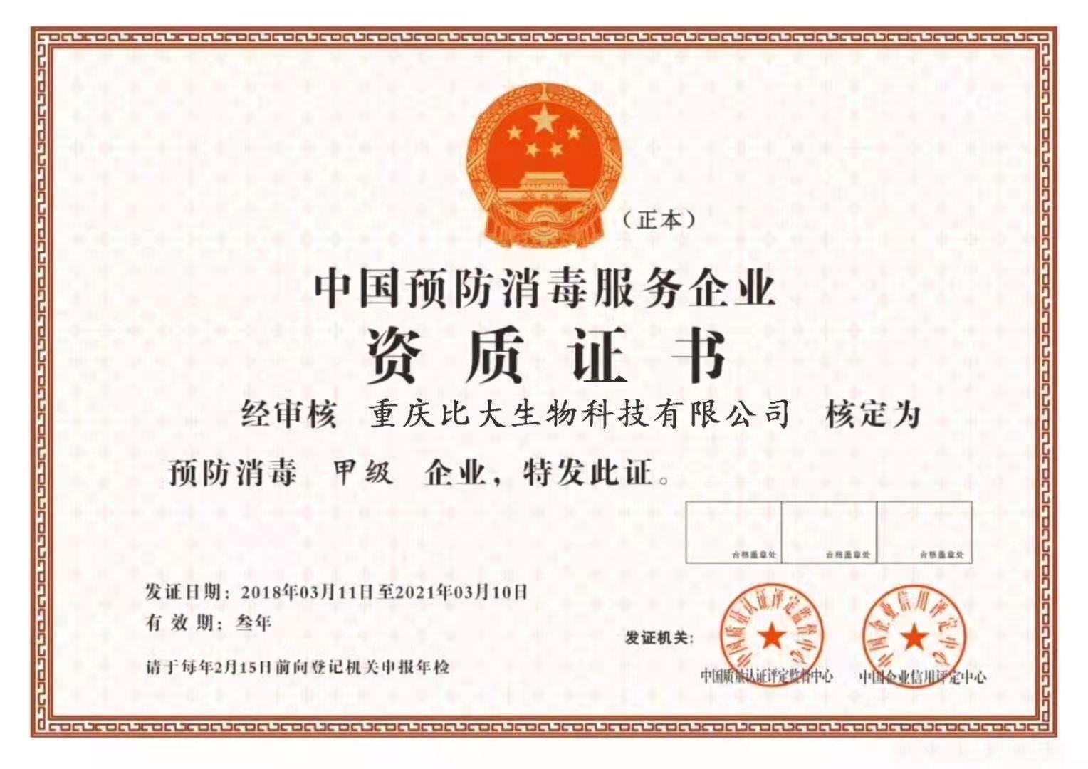 中国顶防消毒服务企业资质证书