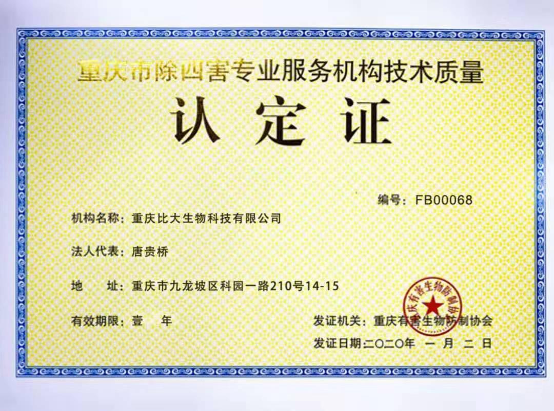 重庆市除四害专业服务机构技术质量认定证