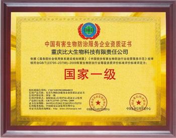 中国有害生物防治服务企业资质证书
