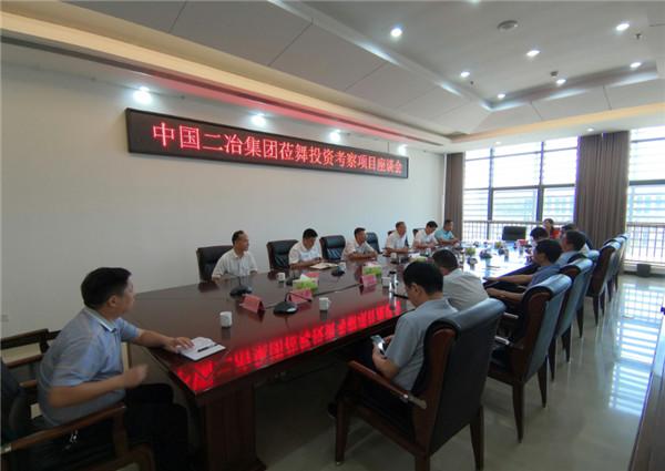 中国二冶集团来舞钢市投资考察项目座谈会举行