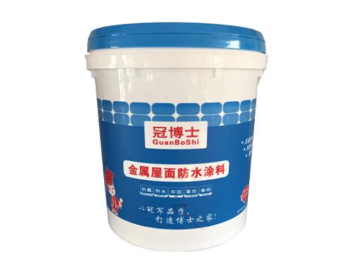 金属屋面防水涂料(老包装)