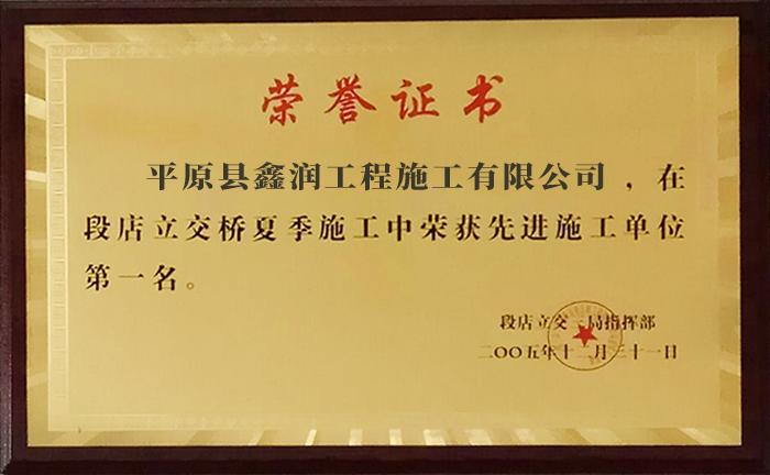 施工单位荣誉证书