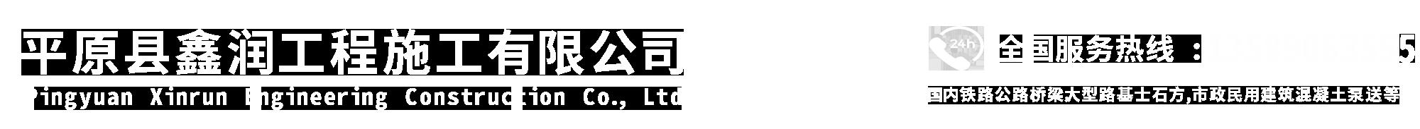 平原县鑫润工程施工有限公司
