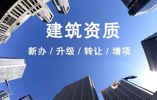 在云南昆明想要办理建筑资质找哪一家公司好?
