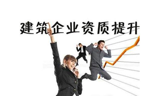 在云南昆明办理资质增项有些什么注意事项?