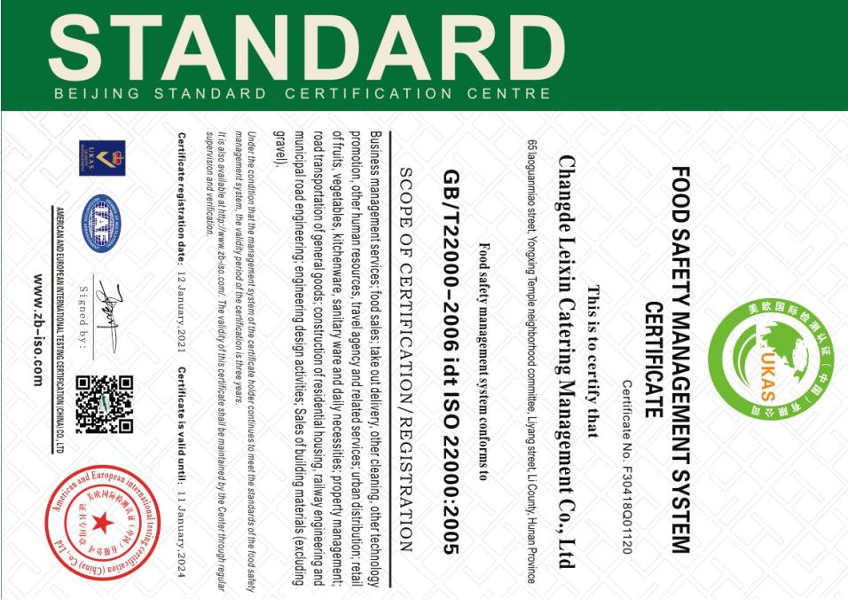 食品安全管理 体系认证证书