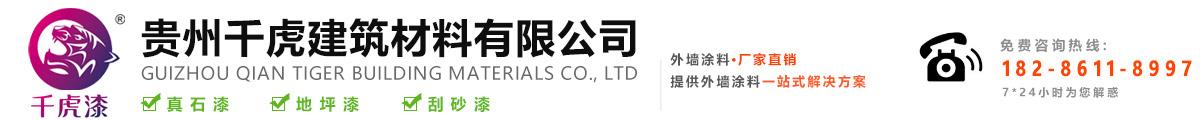 贵州博丽轩建筑材料有限公司