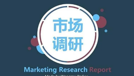 「市场调研」市场调研的意义、调研步骤