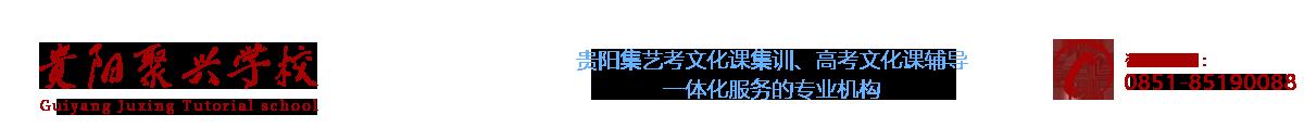 贵阳聚兴学校