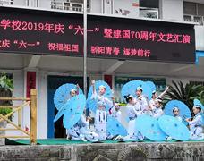 """贵阳市永胜学校2019年庆""""六一""""暨建国70周年文艺汇演"""