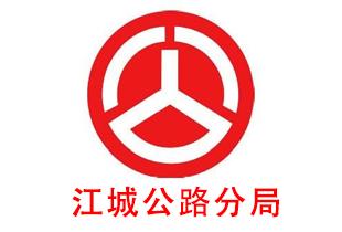 江城公路分局