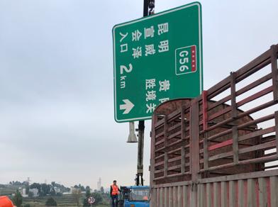 G56国道指示标志牌安装工程