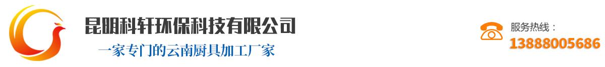 昆明科轩环保科技公司